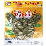 KAWAIわらっこ倶楽部 レモングラス Rabbit
