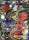 Yveltal EX Full Art 144/146 Xy Pokemo…