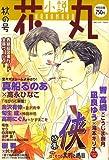 小説花丸 2007年 10月号 [雑誌]