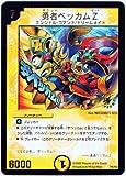 【シングルカード】勇者ベッカムZ P9/Y8 (デュエルマスターズ)プロモ/箔押し仕様