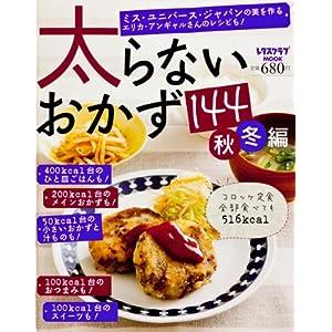 太らないおかず144秋冬編 (レタスクラブムック)
