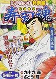 寿司魂スペシャル~日本人の魂編 (Gコミックス)
