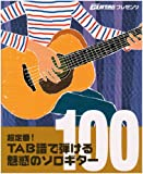 超定番!TAB譜で弾ける 魅惑のソロギター100 Go!Go!Guitar プレゼンツ
