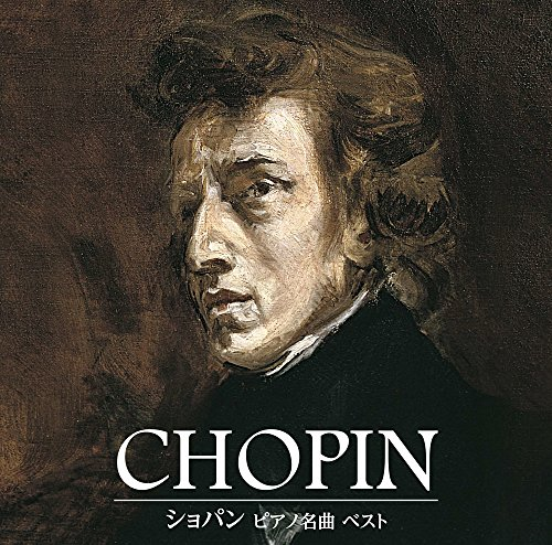 決定盤 ショパン ピアノ名曲 ベスト