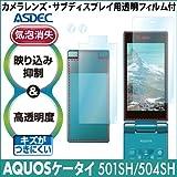 アスデック 【 AR液晶保護フィルム 2 】 SoftBank AQUOSケータイ / Y!mobile アクオスケータイ 504SH用 国産 液晶保護フィルム AR-501SH