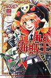 私と海賊王 (カルト・コミックス sweetセレクション)