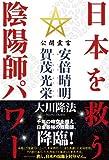 『日本を救う陰陽師パワー —公開霊言 安倍晴明・賀茂光栄』発売中!