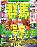 るるぶ群馬'09 (るるぶ情報版 関東 1)