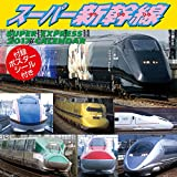 Su-Pa- Shinkansen 2017 [Japan Calendar] 17CL-0391