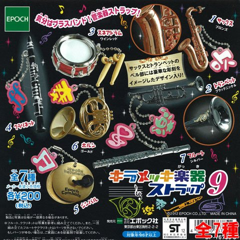 キラメッキ楽器ストラップ9 全7種セット