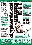 甲子園強豪野球部 鉄壁守備陣の育て方 (OAK MOOK)