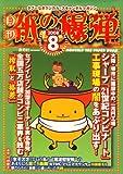 月刊 紙の爆弾 2008年 08月号 [雑誌]