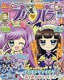 オールカラーコミックス「プリパラ」 Vol.4 2016年 09月号 [雑誌]