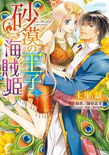 砂漠の王子と海賊姫: ミッシィコミックス/YLC DXCollection
