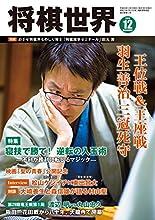 将棋世界 2016年12月号 [雑誌]