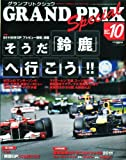 GRAND PRIX Special (グランプリ トクシュウ) 2011年 10月号 [雑誌]