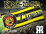 阪神タイガース 90cmロングピロー/クッション/抱き枕 虎マーク (阪神タイガース公認!!)