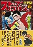 ストップ!にいちゃん〔完全版〕三学期【下】 (マンガショップシリーズ (272))