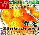 産地から玄関へ JAきょうわ北海道 赤肉 らいでんメロン 約8kg 優秀等級厳選 糖度13度以上