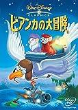 ビアンカの大冒険[DVD]