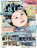 ひよこクラブ 2016年10月号 [雑誌]