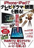 iPhone・iPadでテレビ番組&ドラマ&映画を観る!  (マイナビムック) (iPhone Fan)