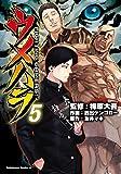ウメハラ FIGHTING GAMERS!(5)<ウメハラ FIGHTING GAMERS!> (角川コミックス・エース)