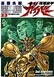 強殖装甲ガイバー(23)<強殖装甲ガイバー> (角川コミックス・エース)