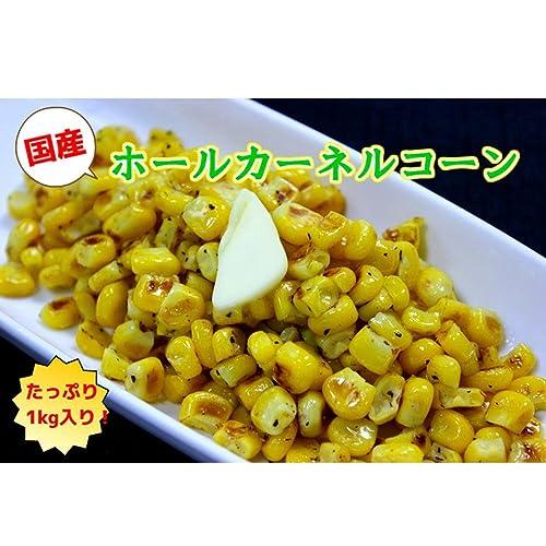 【北海道産】ホール カーネルコーン 1kg