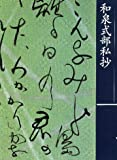 保田与重郎文庫 (6) 和泉式部私抄