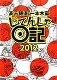 じてんしゃ日記2012