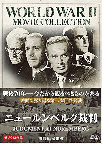 ニュールンベルグ裁判(期間限定出荷) [DVD]