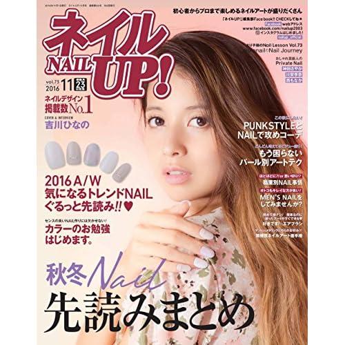 ネイルUP! 2016年11月号vol.73
