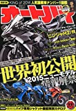 オートバイ 2014年 11月号 [雑誌]