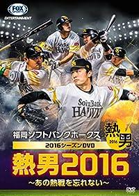 福岡ソフトバンクホークス2016シーズンDVD 熱男2016 ~あの熱戦を忘れない~