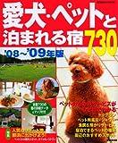 愛犬・ペットと泊まれる宿730 '08~'09年版 (SEIBIDO MOOK)