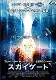 スカイゲート [DVD]