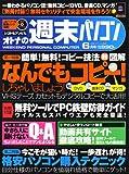 オトナの週末パソコン 2007年 06月号 [雑誌]