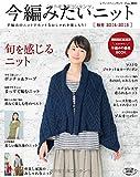 今編みたいニット秋冬 2014-2015 (レディブティックシリーズno.3851)