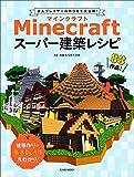 Minecraft(�ޥ���ե�)�����ѡ����ۥ쥷�� (������MOOK)