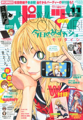 月刊!スピリッツ 2012年 11/1号 [雑誌]