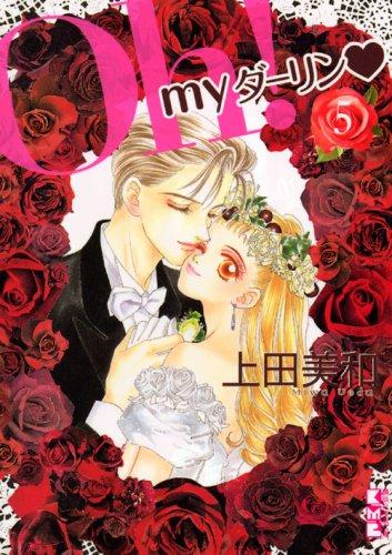 Oh! my ダーリン (5) <完> (講談社漫画文庫 う 4-5)