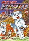銀牙伝説ウィード (29) (ニチブンコミックス)
