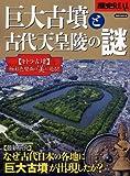 歴史REAL巨大古墳と古代天皇陵の謎 (洋泉社MOOK 歴史REAL)