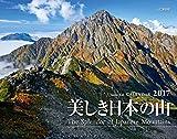 カレンダー2017 美しき日本の山 (ヤマケイカレンダー2017)