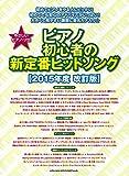 やさしいピアノ・ソロ ピアノ初心者の新定番ヒットソング[2015年度 改訂版]