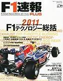 F-1速報PLUS (プラス) vol.21 2011年 12/21号 [雑誌]