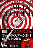 【DVD-BOOK】メンタリズム フォーク・スプーン曲げ 曲げ方完全解説