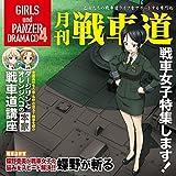 TVアニメ『ガールズ&パンツァー』ドラマCD4 月刊戦車道CD ~戦車女子特集します!~