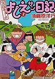 実在ニョーボよしえサン日記 3 (バンブー・コミックス)